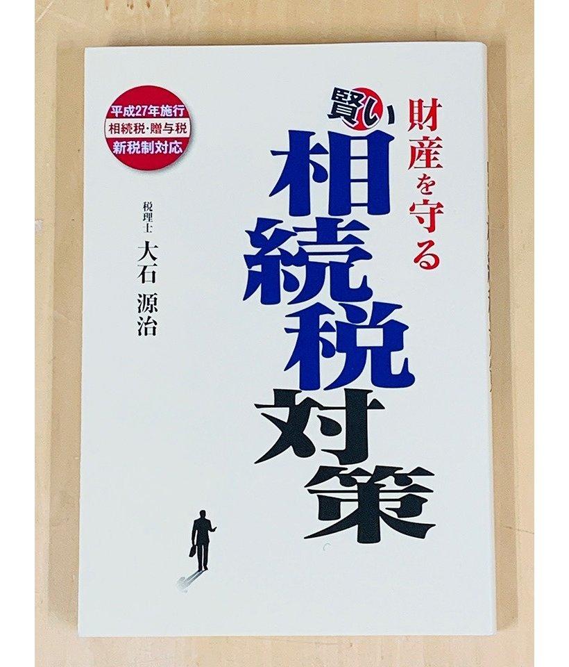 「会社と家族を守る! 事業の引継ぎ方と資産の残し方 ポイント46」(石川和司/大石源治:あさ出版)