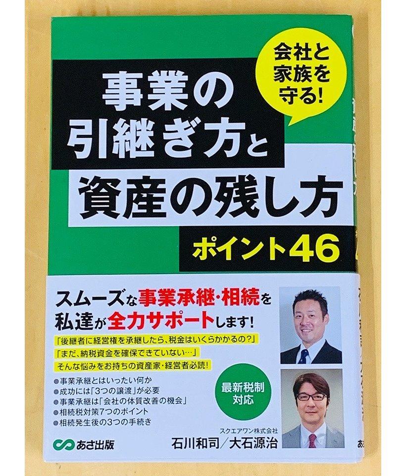 「財産を守る 賢い相続対策」(大石源治:JPコンサルタンツ・グループ)